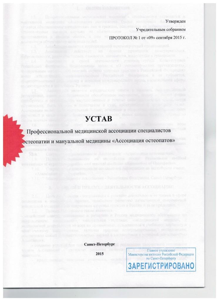 Устав Ассоциации Остеопатов