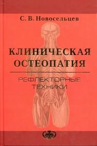 Клиническая остеопатия. Рефлекторные техники