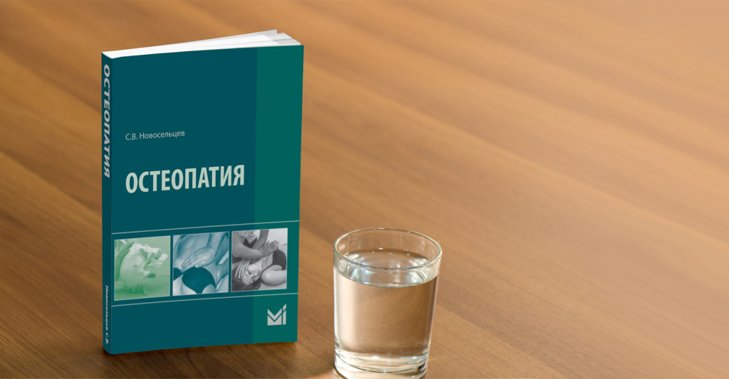 """Книга """"Остеопатия"""" Новосельцев С.В. - Официальный учебник"""
