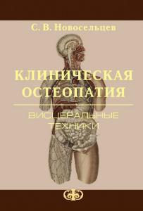 Клиническая остеопатия. Висцеральные техники