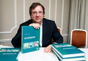 Новосельцев - Презентация первого учебника по остеопатии