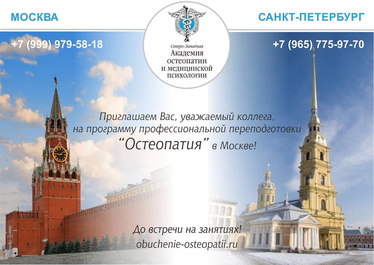 ППП Остеопатия в Москве!