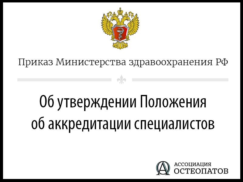 Приказ Министерства здравоохранения РФ от 2 июня 2016 г. N 334н