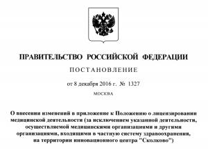 Постановление от 8.12.16 №1327