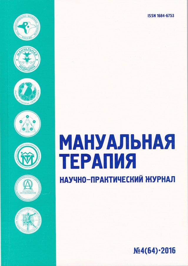 Ассоциация Остеопатов и Журнал Мануальная Терапия