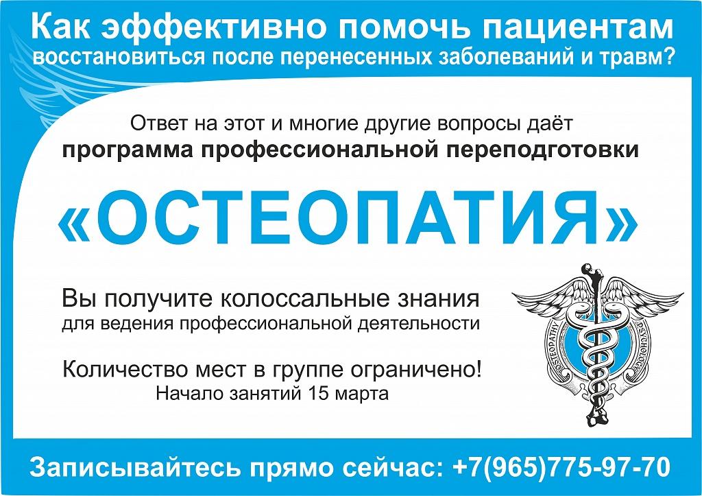 Объявление на обучение_СЗАО
