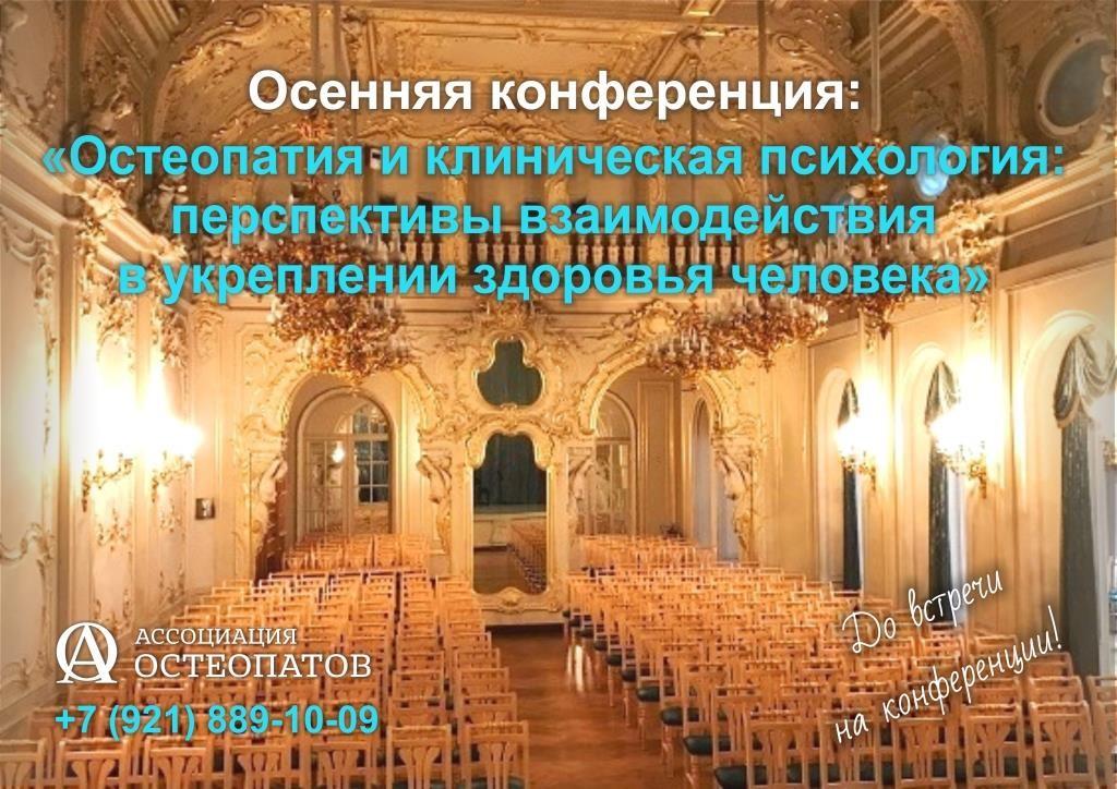 Осенняя конференция