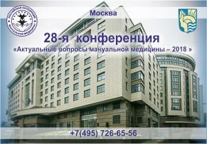 конференция в москвае