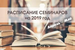 расписание на 2019