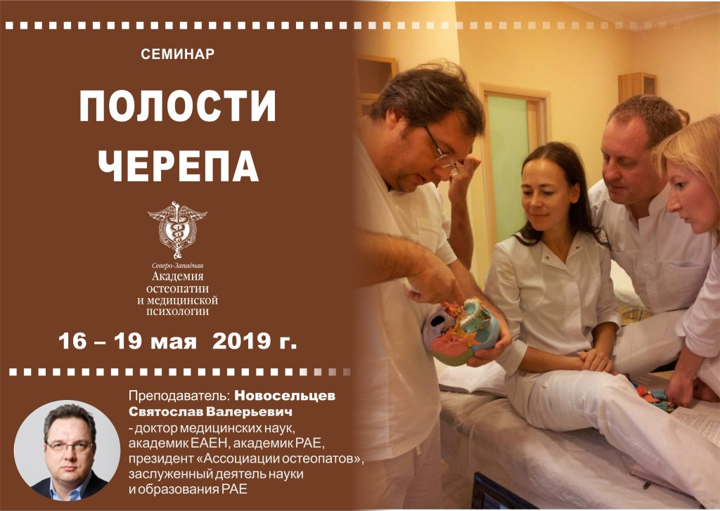 остеопатия СВ2