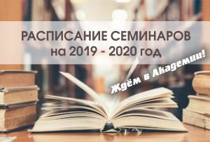 расписание семинаров на 2019-2020 год
