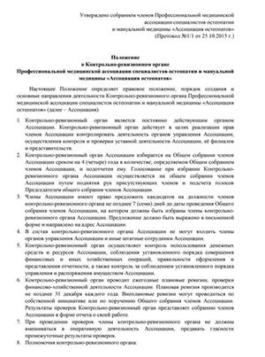 Положение о КРО от 25.10.15