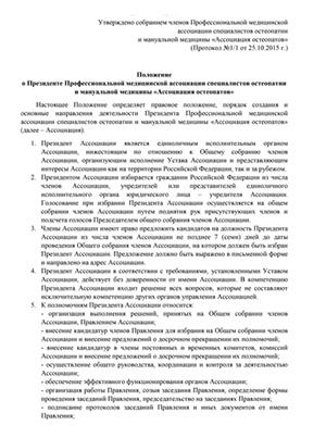 Положение о Президенте 1.1 от 25.10.15