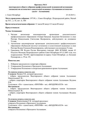 Протокол 1.1 от 25.10.15 об утверждении положений