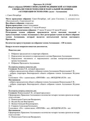 Протокол общего собрания 1.19-ОС от 28.10.2019