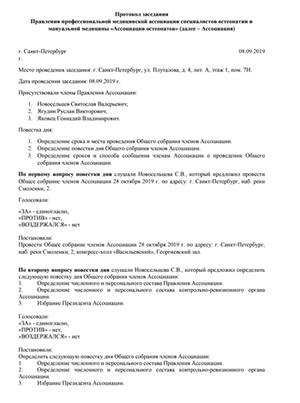 Протокол заседания Правления от 08.09.19