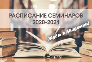 raspisanie2020